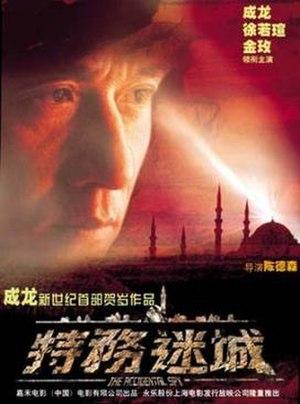 The Accidental Spy - Image: Accidental spy poster