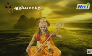 Adhiparasakthi - Logo for Adhiparasakthi