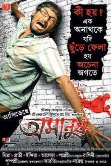 amanush 2 full movie mp4