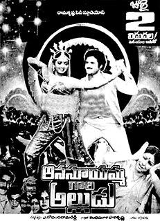 <i>Anasuyamma Gari Alludu</i> 1986 film by A. Kodandarami Reddy