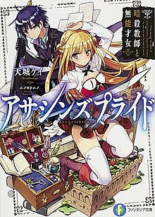 Assassin's Pride light novel volume 1 cover.jpg