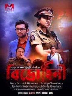 <i>Bidrohini</i> 2020 Bengali film