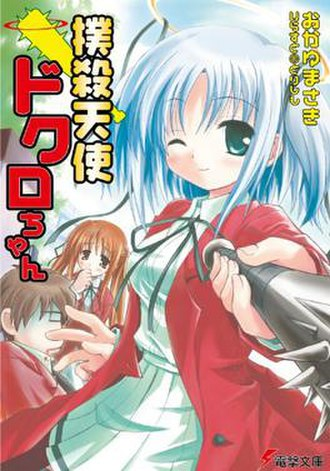 Bludgeoning Angel Dokuro-Chan - Bludgeoning Angel Dokuro-Chan light novel volume 1 cover