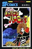 Space Pirate Captain Harlock (manga)
