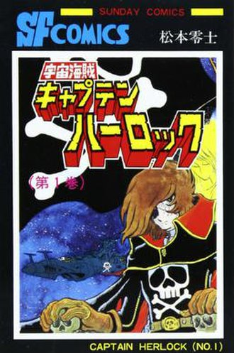 Space Pirate Captain Harlock - Cover of the first tankōbon volume.