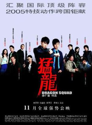 Dragon Squad - Original theatrical poster