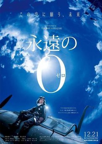 The Eternal Zero - Film poster advertising The Eternal Zero in Japan