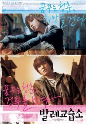 Flying Boys - Theatrical poster
