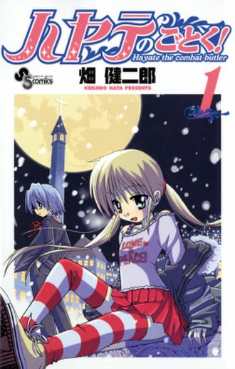 Hayate the Combat Butler - North American cover of the first manga volume featuring Hayate (left) and Nagi (right)