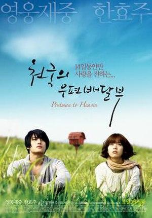 Heaven's Postman - Image: Heaven's Postman poster