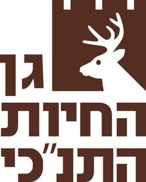 Jerusalem Biblical Zoo - Image: Jerusalem Biblical Zoo (emblem)