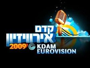 Kdam Eurovision logo