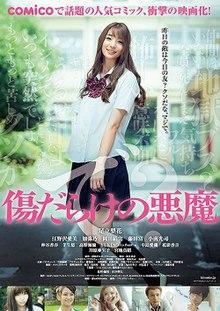 Kizudarake no Akuma poster.jpeg