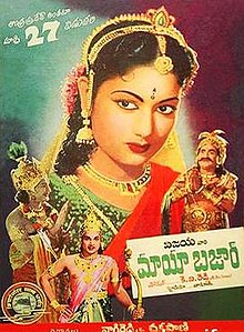 Theatrical release poster of the Telugu version of the 1957 film Mayabazar