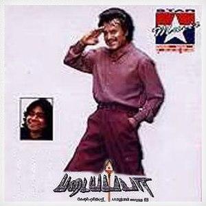 Padayappa (soundtrack) - Image: Padayappa Cover