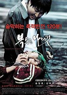 Cinéma coréen 220px-Sfmvposter2
