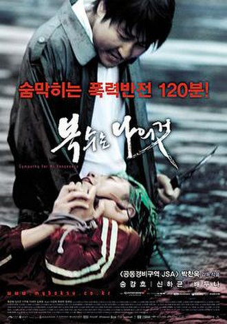Sympathy for Mr. Vengeance - Image: Sfmvposter 2