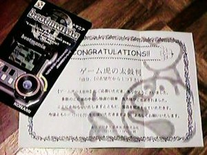 Satellaview - Prizes such as Bemani Pocket games were awarded along with certificates of achievement to winners of the Satellaview competitions. Note the image of the Satellaview mascot, Parabô, on the certificate.