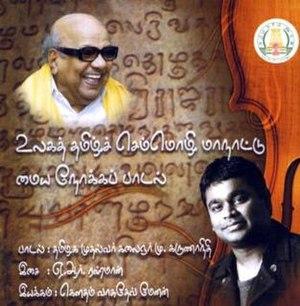 Semmozhiyaana Thamizh Mozhiyaam - Image: Tamilmeetanthem