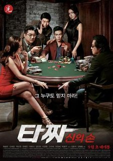 <i>Tazza: The Hidden Card</i> 2014 film by Kang Hyeong-cheol