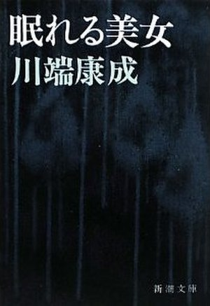 The House of the Sleeping Beauties - Image: The House of the Sleeping Beauties (Japanese cover)