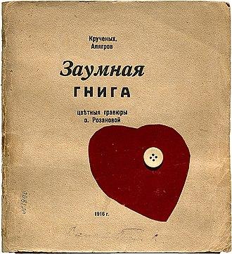 Artist's book - Transrational Boog, 1914, by Olga Rozanova