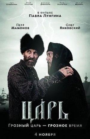 Tsar (film) - Film poster