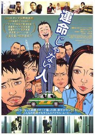 A Stranger of Mine - Image: Unmei janai hito cover