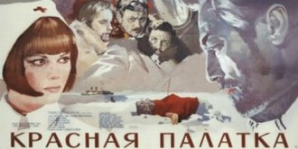 The Red Tent (film) - Soviet billboard theatrical poster of the film