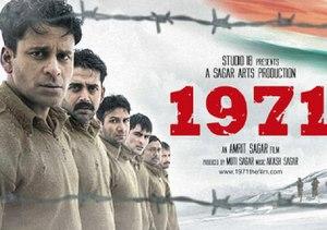 1971 (2007 film) - Image: 1971 film poster