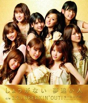 Shōganai Yume Oibito - Image: 39 Shouganai Yume Oibito