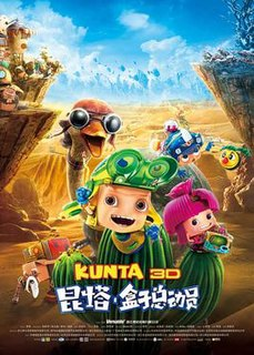 <i>Bunta Trilogy</i> film directed by Lian Li