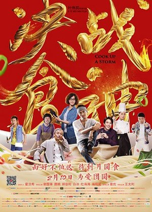 Cook Up a Storm - Chinese poster.