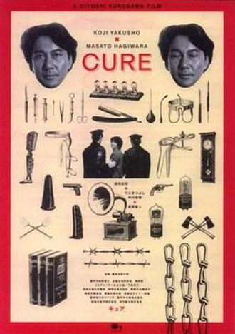 Cure (film) - Image: Cureposter
