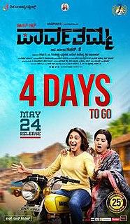 <i>D/O Parvathamma</i> film