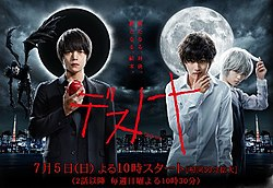 Death Note (2015 TV series) - Wikipedia