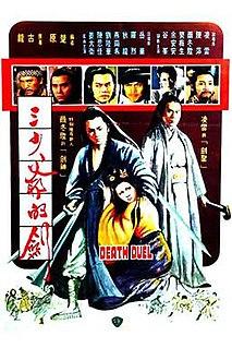 <i>Death Duel</i> 1977 Hong Kong wuxia film