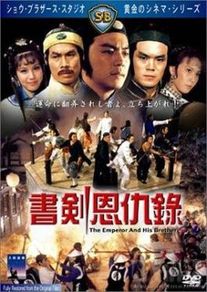 <i>The Emperor and His Brother</i> 1981 Hong Kong film