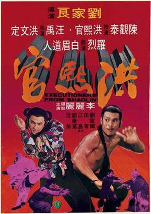 Executioners from Shaolin - Hong Kong theatrical poster