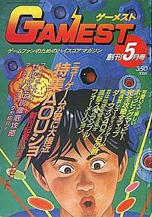 Gamest 1986-05 Issue 001 cover.jpg