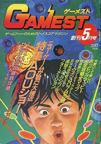 Gamest - Cover art for the first issue of Gamest magazine, May 1986.
