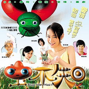 Bug Me Not! - Theatrical release poster