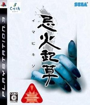 Imabikisō - Image: Imabikisō cover