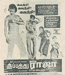 Image Result For Seconds Tamil Movie