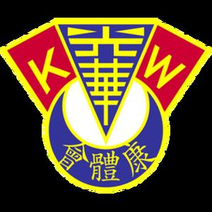 Kwong Wah AA - Image: Kwong Wah AA