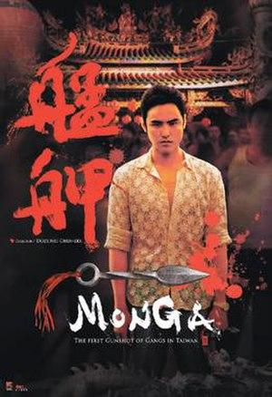 Monga (film) - English film poster