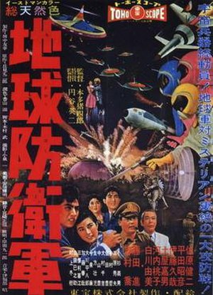 The Mysterians - Japanese theatrical poster for The Mysterians