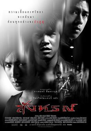 Omen (2003 film) - Thai movie poster.
