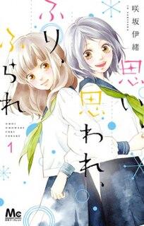 <i>Love Me, Love Me Not</i> (manga) Japanese manga
