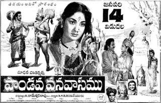 <i>Pandava Vanavasam</i> 1965 film by Kamalakara Kameshwara Rao